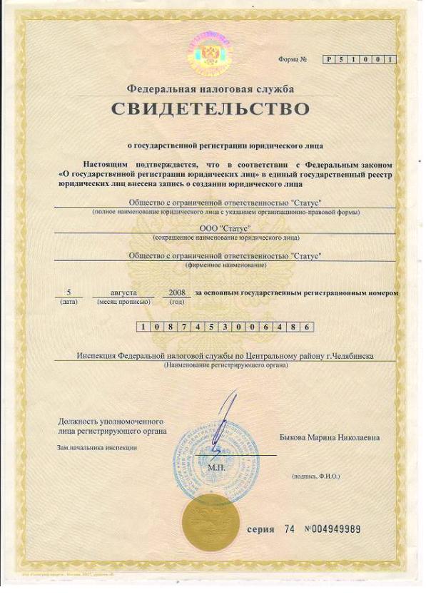 Проверит статус регистрации ооо
